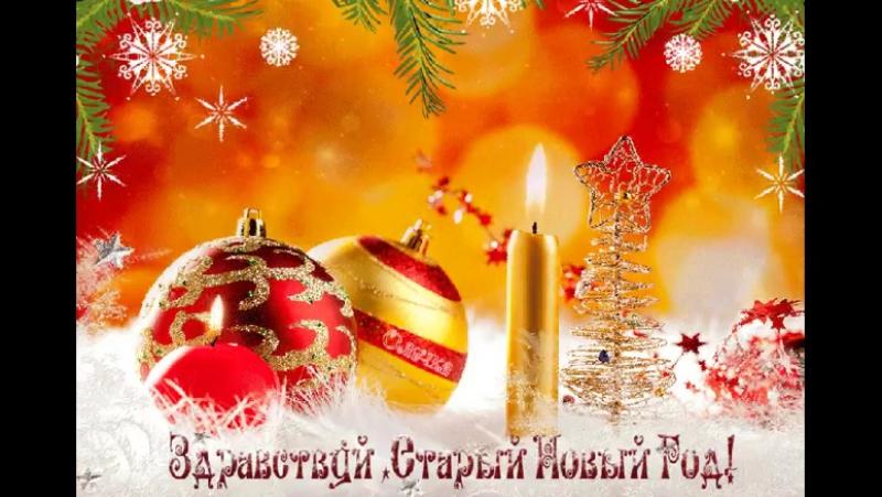 Пусть старый Новый год,что на пороге, Войдет в ваш дом, как добрый старый друг. Пусть позабудут к вам дорогу Печаль ,невзгоды и