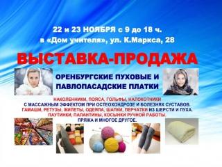 Выставка-продажа_Павлопасадские Платки_22-23 Ноября 2017_Дом учителя