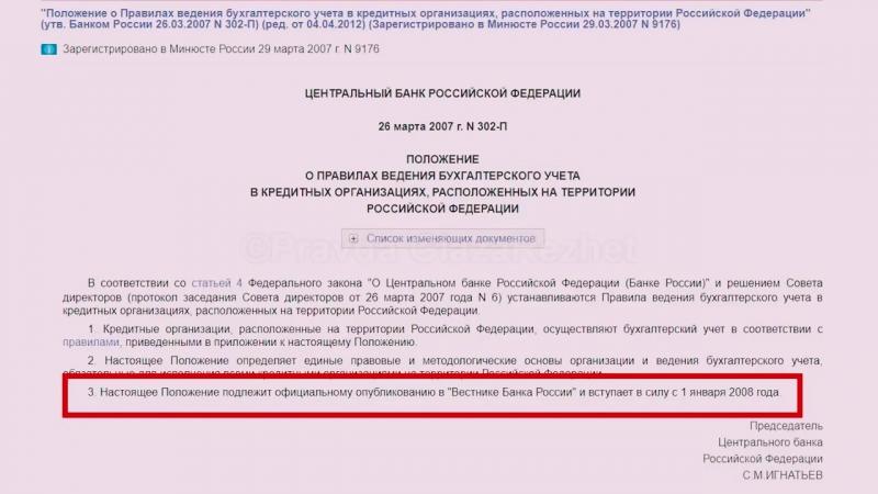 ОБМАНБанковская афера длиной в 26 лет. Коды валют и схема обмана. 100% факты - Pravda GlazaRezhet