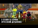 Грандиозный Человек-Паук - 1 сезон 11 серия (Дубляж)