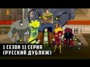 Грандиозный Человек Паук 1 сезон 11 серия Дубляж