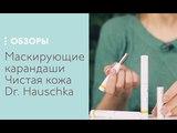 Маскирующие карандаши Чистая кожа Dr. Hauschka, обзор