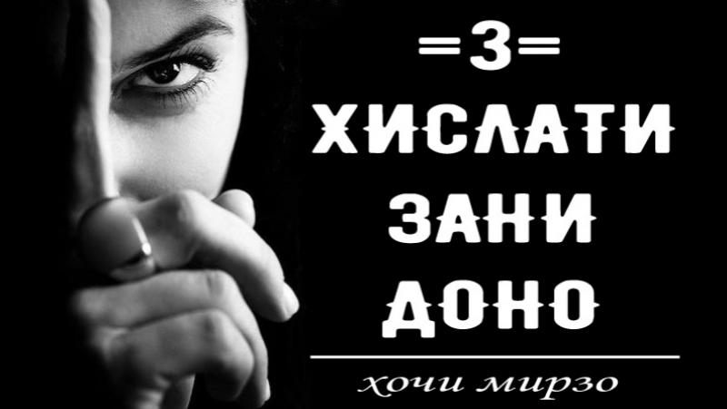Хочи Мирзо = СЕ ХИСЛАТИ ЗАНИ ДОНО ! | Hoji Mirzo - SE Khislati Zani DONO - New