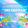 """III Общероссийский Фестиваль """"Звездопад-2018"""""""