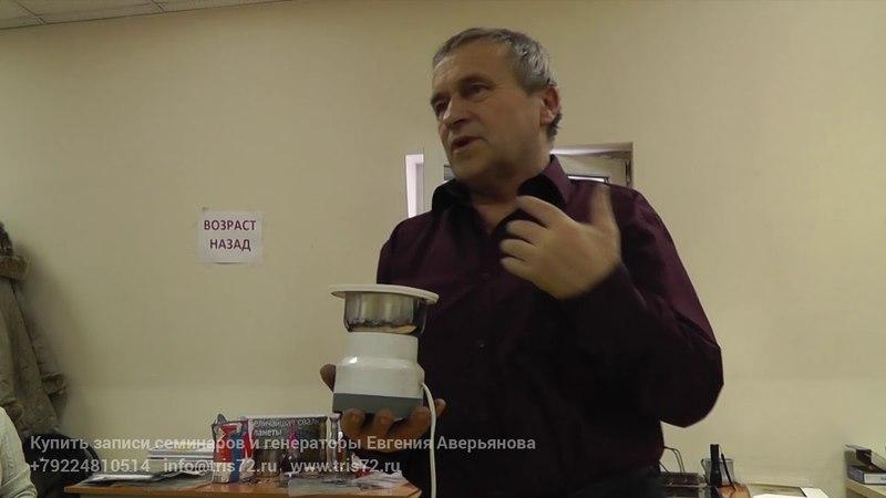 Евгений Аверьянов - Витамины с помощью кофемолки