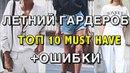 ЛЕТНИЙ ГАРДЕРОБ ТОП 10 MUST HAVE - САМЫЕ ЧАСТЫЕ ОШИБКИ