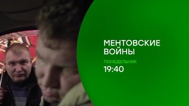 Ментовские войны 10-сезон С 20-Ноября в 19:40 ПОВТОРЕНИЕ