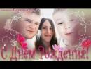 С Днем Рождения, Юля