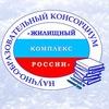 """Консорциум """"Жилищный комплекс России"""""""