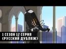 Грандиозный Человек Паук 1 сезон 12 серия Дубляж