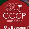 """Кафе """"СССР"""" г.В.Пышма"""