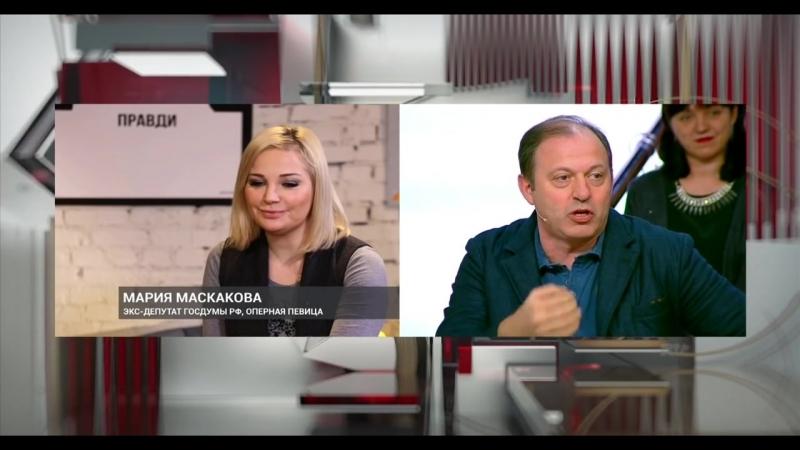 Мария Максакова Днём люблю единороссов, ночью коммуниста! . Прямой эфир от 20.02.17