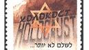 Рав М.Финкель лидеры сионизма продали душу дьяволу