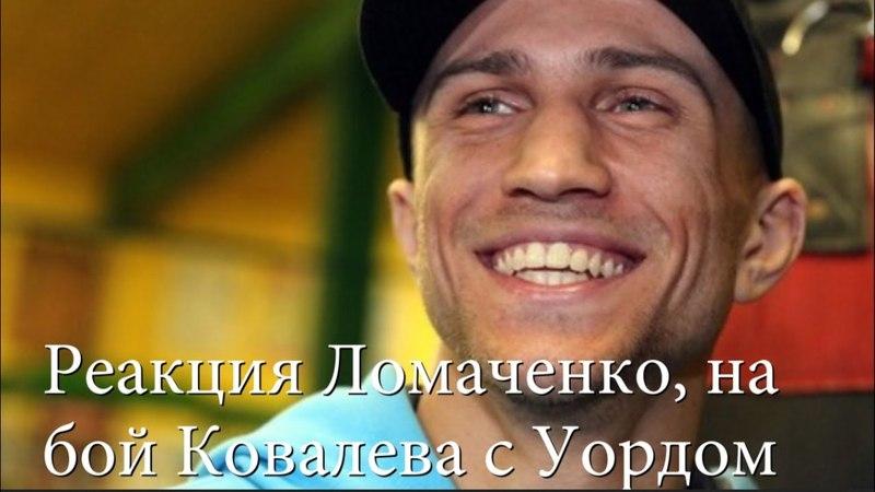 Ломаченко спросили о бое Ковалев Уорд 2