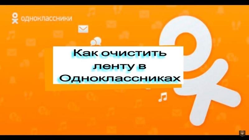 Как почистить ленту в Одноклассниках