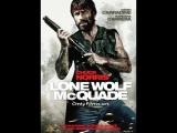 Одинокий волк Маккуэйд Lone Wolf McQuade, 1983 Гаврилов,1080,релиз от STUDIO №1