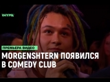 Morgenshtern в Comedy Club [Рифмы и Панчи]