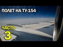 Ту-154 RA-85684 Полет: Москва - Сочи - Москва (Часть 3) 7.05.2018
