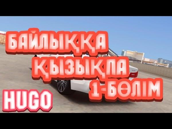 Байлыққа қызықпа | 1-бөлім | Кино | RaZeR Kazakhstan | MTA:SA