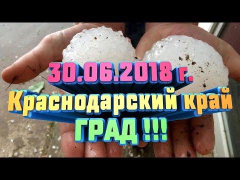 30 06 2018 ГРАД размером с ДРАКОНЬЕ Яйцо Краснодарский край