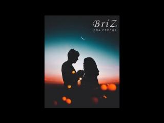 BriZ - Два сердца (feat Secret ) Single 2018