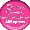 Мастер, смотри, что я нашел на AliExpress
