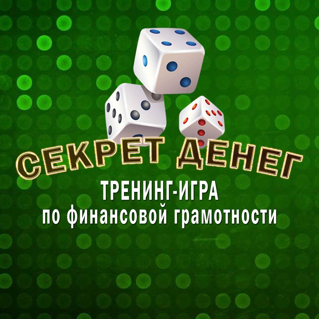 """Афиша Тюмень Тренинг-игра """"Секрет денг / Денежный поток"""""""