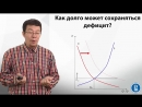 3 - 1 - 3.1. Ограничения модели спроса и предложения (9_56)