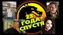 Актеры из Смертельной битвы Mortal Kombat 1995 Тогда и сейчас