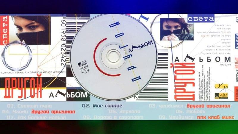 Света - Другой альбом |Альбом|2000|