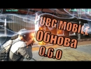 Обнова PUBG MOBILE 0 6 0 Завтра стрим BioShock 2 в 21 00
