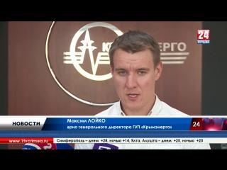 Министерство энергетики РФ:«В 17:22 13.06.18 г. энергоснабжение потребителей Крыма восстановлено»