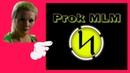 ProkMLM.Социальный проект по быстрому обогащению всех участников проекта