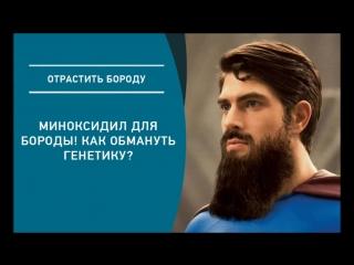 MINOXIDIL - средство для роста волос головы и бороды