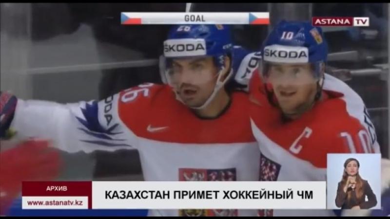 Казахстан в 2019 примет хоккейный ЧМ группы А первого дивизиона