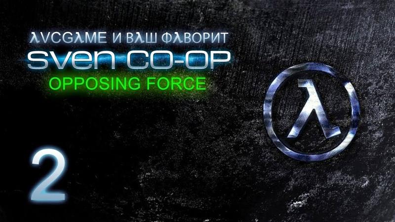 Sven Co-op: Opposing Force с Фаворитом 2 - Аниме-предательство