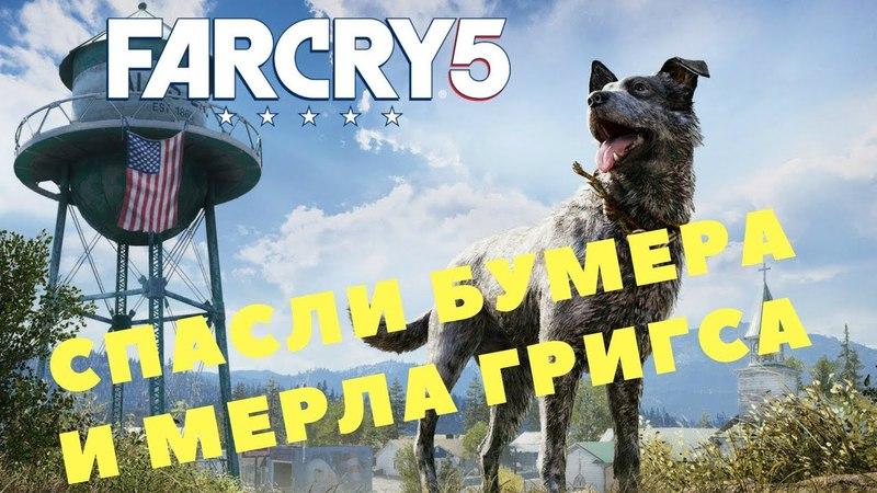 Far Cry 5 - СПАСЛИ МЕРЛА ГРИГСА, БУМЕРА И ЗАХВАТИЛИ АВАНПОСТ (ПРОХОЖДЕНИЕ ИГРЫ) 3