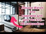 Дизайн интерьера дизайн квартиры студии 54 кв.м. Румтур Дизайн квартиры в Лофте. Логово изгоя.