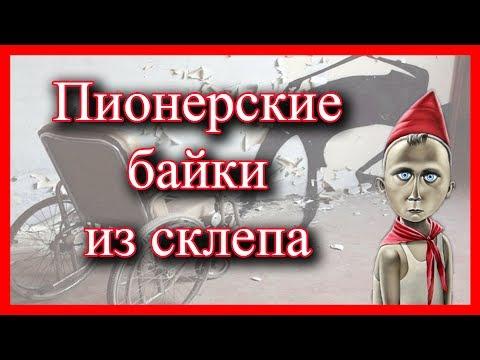 Пионерские байки из склепа Страшилки СССР