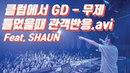 클럽에서 GD노래를 틀었을 때 반응 l G-Dragon - 무제 Untitled reaction in Korea club SHAUN REMIX