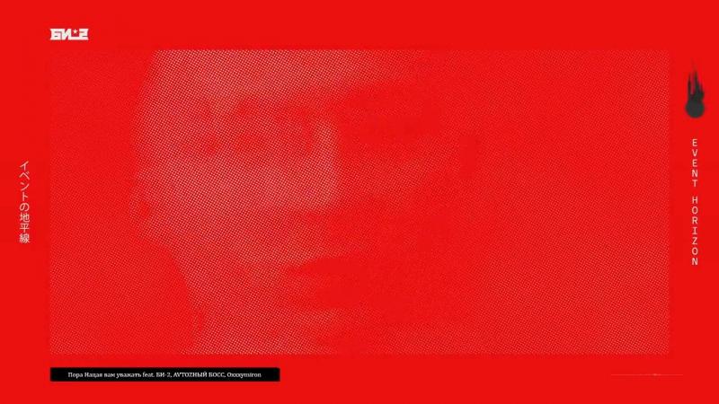 TOLYANAKAEDA feat БИ-2, AVTOZНЫЙ БОСС, Oxxxymiron - Пора Нацая Вам уважать (Lyrics Video) [ Рифмы и Панчи ]