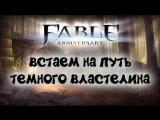 🔥 Хулиган на районе 🔥 // Fable Anniversary