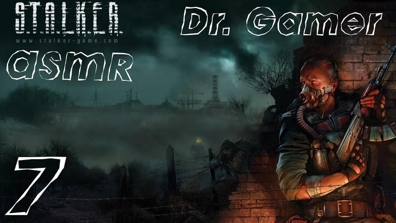 S.T.A.L.K.E.R.: Тень Чернобыля / 7 / Dr. Gamer / ASMR