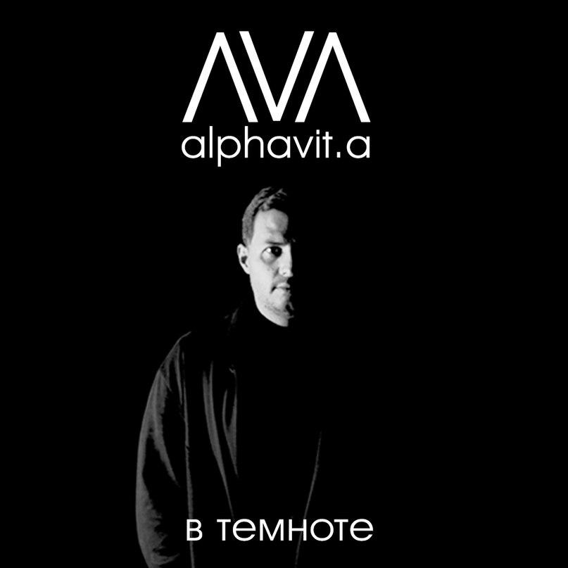 Новый сингл AVA alphavit.a (ex-ГРИШИН) - В темноте