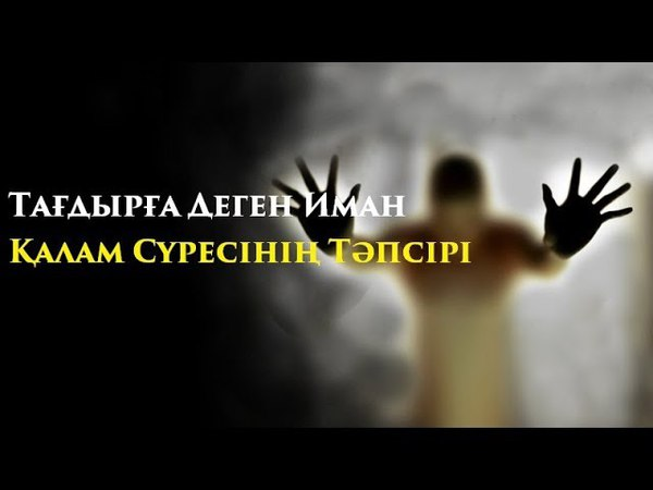 Қалам Сүресі 1 Тағдырға Деген Иман Ерлан Ақатаев ᴴᴰ