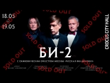 Би-2. Крокус Сити Холл. Sold out ??