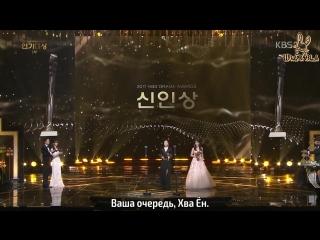 KBS Drama Awards 2017_часть первая