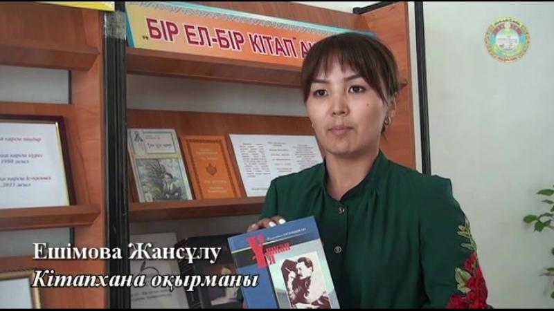 Жастар таңдайды Молодежь предпочитает атты жобасына қатысушы Ешімова Жансұлу жастарды кітап оқуға шақырады