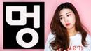 Korean Slang Spacing-Out Competition in Korea LOL 한국언니 Korean Unnie