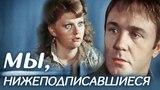 Мы, нижеподписавшиеся. 1 серия (1981). Драма  Фильмы. Золотая коллекция